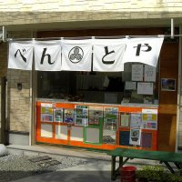 べんとや長七食堂 japanese-kobe lunchbox eatinOK