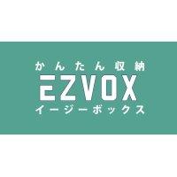 かんたん収納 EZVOX