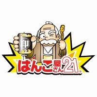 はんこ屋さん21上野店