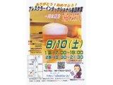 2013.08.10(土) THE PARTY 17~,19:30~