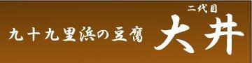 大井豆腐センター