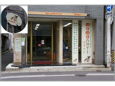 「お店のミカタ」でホームページを作りました。