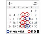 6月の営業日お知ら