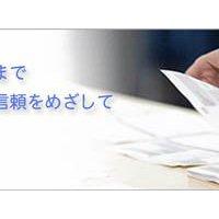株式会社幹商会