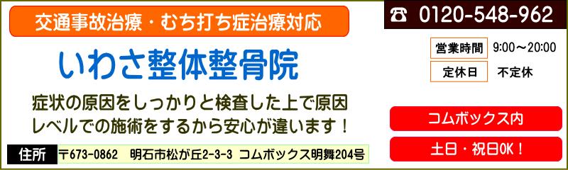【明石市・神戸市交通事故治療 いわさ整体整骨院】・むち打ち症のお悩みは、スポーツ障害、腰痛(ぎっくり腰)、ご相談ください。