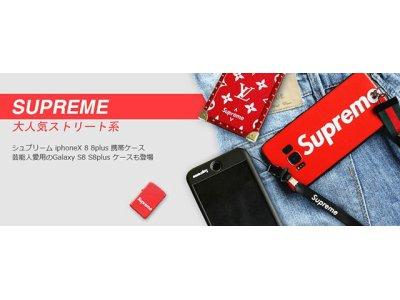 シュプリーム GalaxyS8ケース 手帳 ギャラクシー S8plusケース Supreme コラボ 新品発売