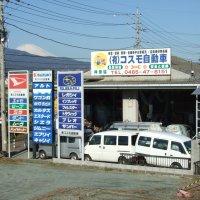 (有)コスモ自動車