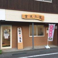 日本習字柿原教室(宇和島)