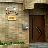 清野美術教室
