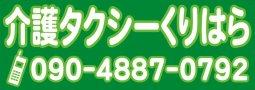介護タクシーくりはら!介護・福祉タクシーで宮城県・岩手県旅行(観光)