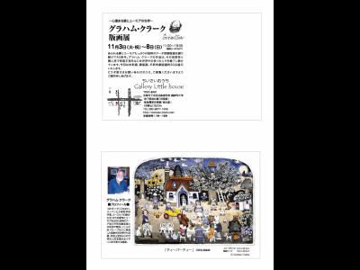11/3(火)~11/8(日) グラハム・クラーク展
