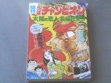 最近の仕入れ「増刊少年チャンピオン(S46)/太陽の恋人特集号」