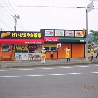 たのや観光支援企画 東山店