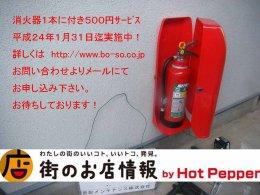 消火器安全期間サービス