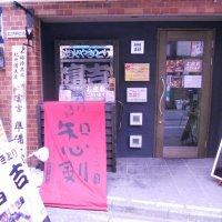 炭火やきとり富吉 中野店