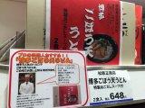 博多土産に!『博多ごぼう天うどん』防腐剤不使用☆創業83年松原正商店