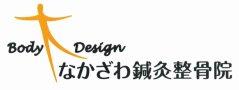 BodyDesign なかざわ鍼灸整骨院(整体・接骨)/京都府京田辺市(松井山手)