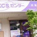 KCSセンター武蔵中原