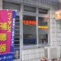福島補聴器