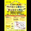 10月1日(日)ペイント&カラーフェスティバル開催