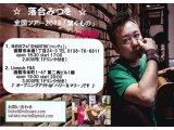 6月3日(日)17時~「落合みつをさんライブ」開催です!