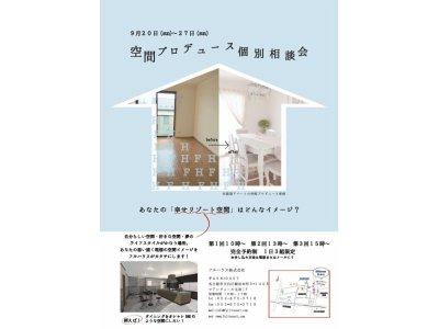 「空間プロデュース個別相談会」開催!!