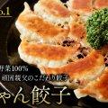 ㈱餃子計画 研ちゃん餃子本舗