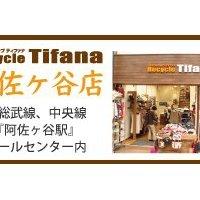 リサイクルショップティファナ 阿佐ヶ谷店