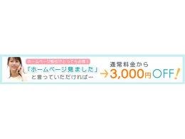 ホームページを見ました!で3000円値引きいたします。