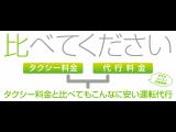 横浜市内の適正料金で毎日たくさんのお客様にご利用頂いてます!