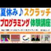 夏休み♪スクラッチプログラミング体験講座