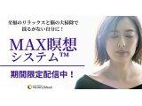 ◆スマホやPCを見ながら出来る瞑想【5月31日まで期間限定公開!MAX瞑想システムyoutube】