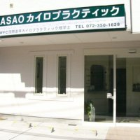 ASAOカイロプラクティック 女性専用 堺市