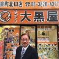 チケット大黒屋 金町北口店
