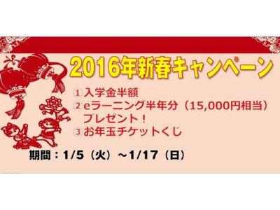 2016年新春キャンペーン実施中!