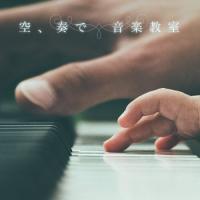 空、奏で ピアノ教室 音楽教室