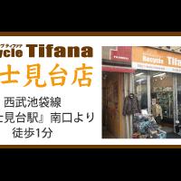 リサイクルショップティファナ 富士見台店