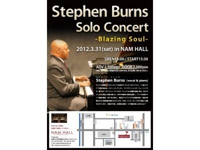 2012/3/31(sat)15:30~ ステファン・バーンズ ソロコンサート