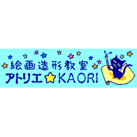 絵画造形教室アトリエ★KAORI