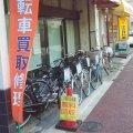 古本と中古自転車(リサイクル自転車)の現代屋