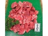 黒毛和牛上カレーシチュウ用肉