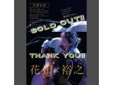 7月5日花田裕之さんのライブは予約満席となりました。