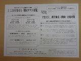 2014 1学期「期末テスト対策」&「漢字検定合格対策」