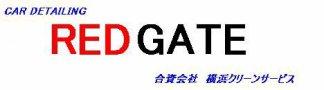 REDGATE 横浜クリーンサービス