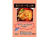 『炙りサーモン丼』