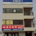 行田ネット 加須駅前店