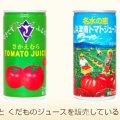 森のトマトジュース屋さん♪