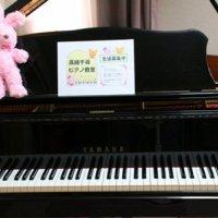 ♪ Tutti ピアノ教室 ♪