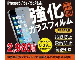 iPhone5/5c/5s ガラスシートapp3!