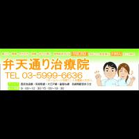 練馬駅徒歩3分【肩こり・腰痛治療】弁天通り治療院